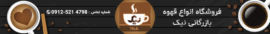 فروش انواع قهوه